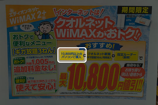 100満ボルト WiMAXのPOP 拡大