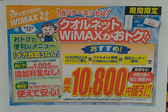 100満ボルト WiMAXPOP