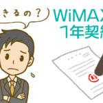 WiMAXを1年・短期で使いたいならこの使い方が絶対最安です!