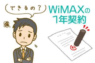 WiMAXの1年契約ってできるの?