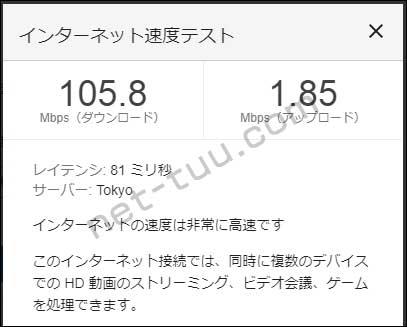 WiMAX Speed Wi-Fi HOME L02の通信速度(2020年6月1日 15時40分頃)