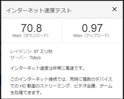 WiMAX Speed Wi-Fi HOME L02の通信速度(2020年7月2日 10時頃)