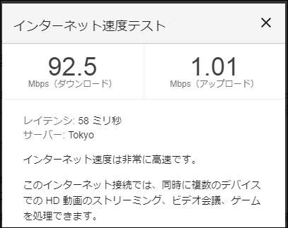 WiMAX Speed Wi-Fi HOME L02の通信速度(2020年11月2日 13時頃)