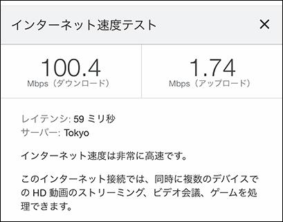 WiMAX Speed Wi-Fi HOME L02の通信速度(2021年3月1日 8時頃)