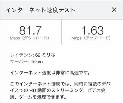 WiMAX Speed Wi-Fi HOME L02の通信速度(2021年4月3日 8時頃)