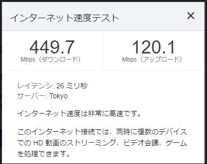 ビッグローブ光 IPv6の通信速度(2021年7月5日 13時半頃)