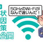 デスクトップPCでWi-Fiの5GHzが遅い!私の原因と解決策を紹介します!