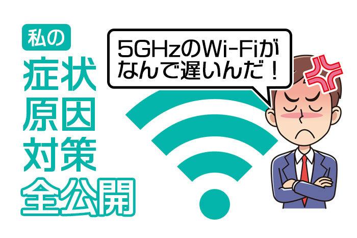 5GHzのWi-Fiが遅い原因と対策
