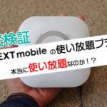 【検証】ネクストモバイル使い放題プランは本当に無制限か