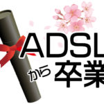 【体験談】ADSLの解約方法を徹底解説&ネット回線の選び方とおすすめ