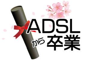 ADSL 解約