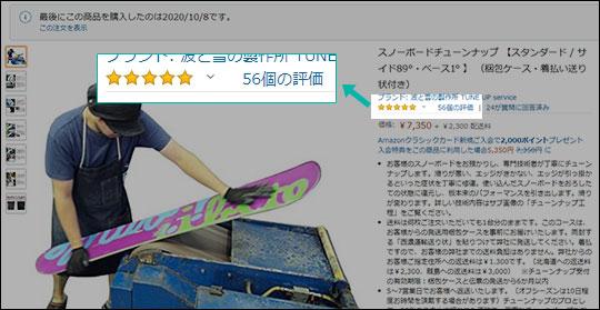 Amazon商品ページ スクリーンショット