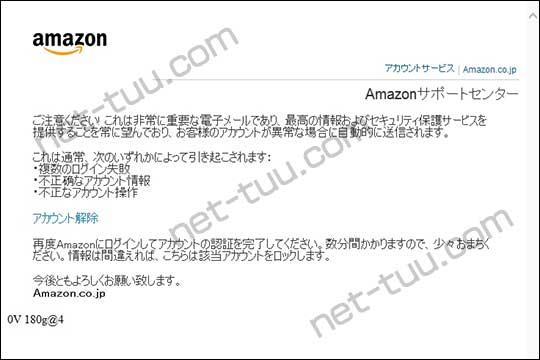 Amazonアカウントを利用制限しています 2