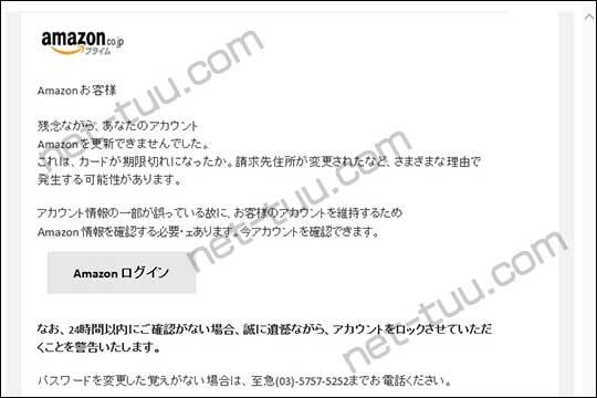 Аmazon.co.jpにご登録のアカウント(名前、パスワード、その他個人情報)の確認