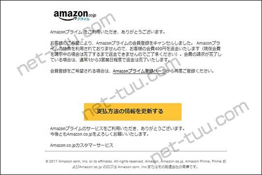 Amazonプライムのお支払いにご指定のクレジットカード有効期限が切れています!