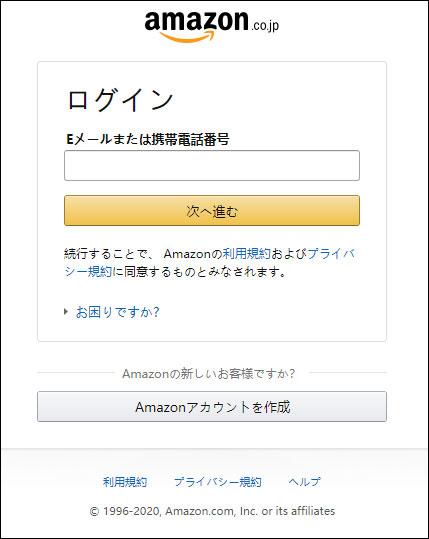 Amazon フィッシング詐欺ページ