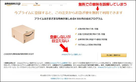 Amazon パソコンでの注文画面