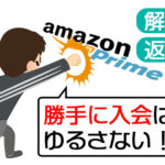 Amazonプライムを解約&返金した体験談『勝手に入会』に負けない方法