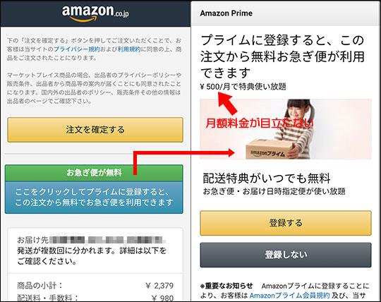 Amazon スマホでの注文画面