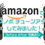 【写真多数】Amazonでスノーボードのチューンアップした感想