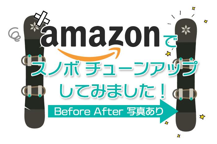 Amazonでスノボチューンアップしてみました!