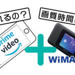 WiMAXで観るAmazonプライム 画質や時間数・速度制限を解説