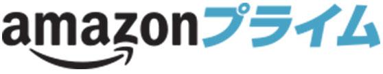 Amazonプライム ロゴ