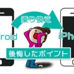 【経験談】AndroidからiPhoneにして後悔した点と良かった点
