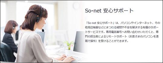 So-net 安心サポート