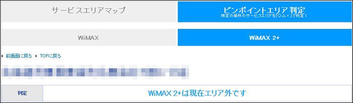 エリア判定 ×