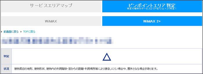 エリア判定 △