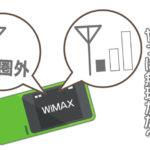 WiMAXのエリアチェックで「エリア外」「三角」だったらコレがおすすめ!