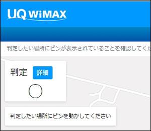 ピンポイントエリア判定 ○