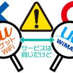 auのポケットWiFiは要注意!auユーザーでもWiMAXの方が良い理由