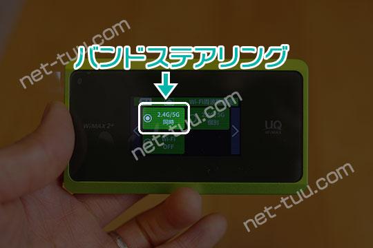 WX06 Wi-Fi周波数設定