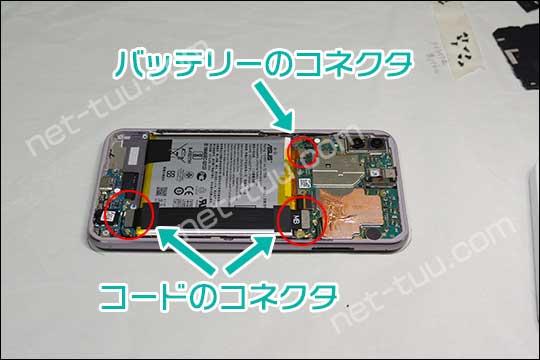 バッテリー交換1