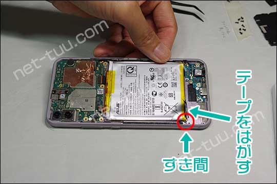 バッテリー交換3