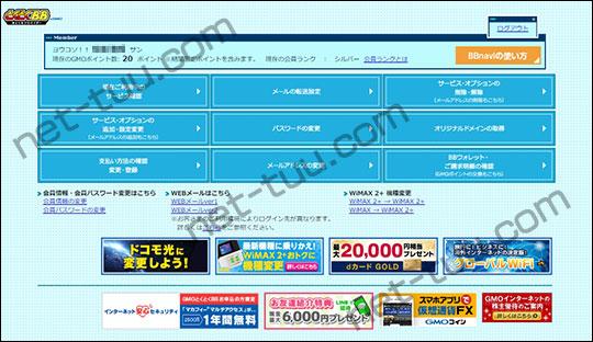 BBnavi トップページ スクリーンショット
