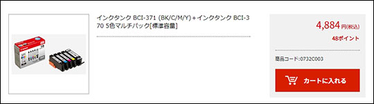 TS5030S インクカートリッジの価格