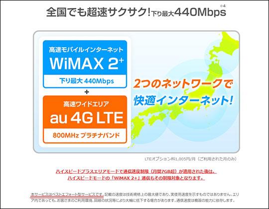 UQ WiMAXの「ベストエフォート型サービス」という記述部分のスクリーンショット