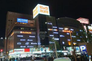 ビックカメラ 名古屋駅西店