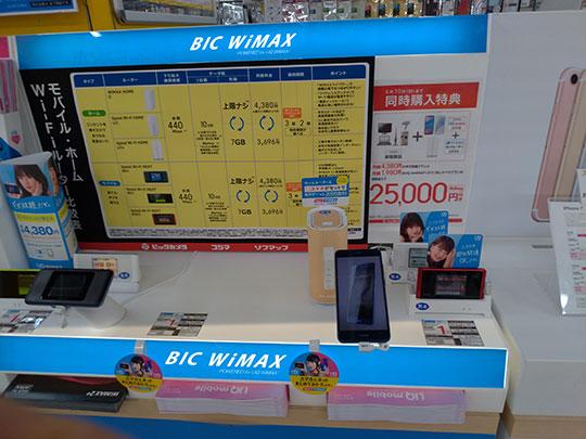 ビックカメラ 新宿西口店 WiMAXコーナー
