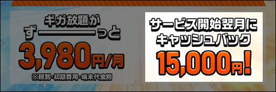 BIGLOBE WiMAX 1万5千円キャッシュバックバナー スクリーンショット