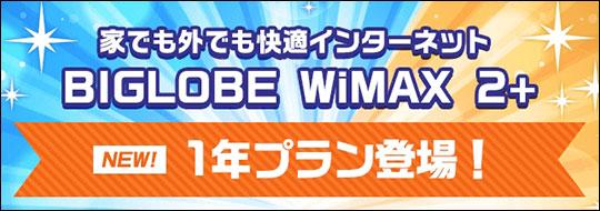 BIGLOBE WiMAX 1年プランバナー スクリーンショット