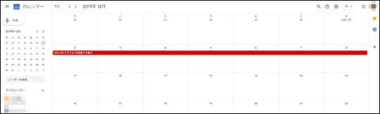 Googleカレンダー BIGLOBEモバイル キャッシュバック