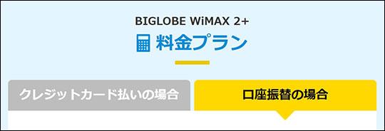 BIGLOBE WiMAX 口座振替申し込みページ スクリーンショット