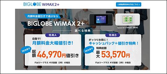 BIGLOBE WiMAX 口座振替 申し込みページ