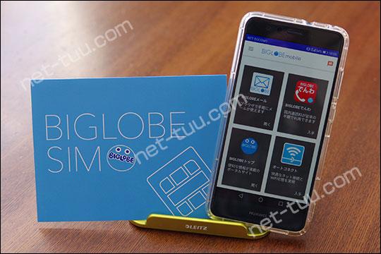 BIGLOBEモバイルのSIMカードとスマホの画像