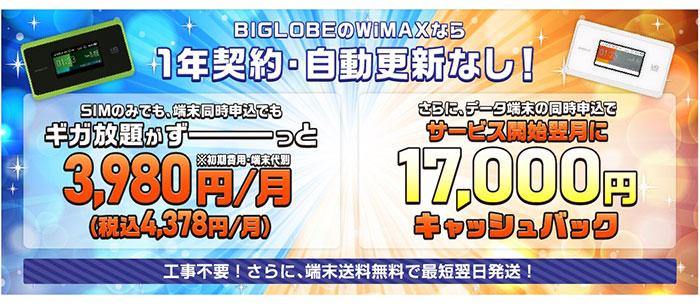 BIGLOBE WiMAX スクリーンショット