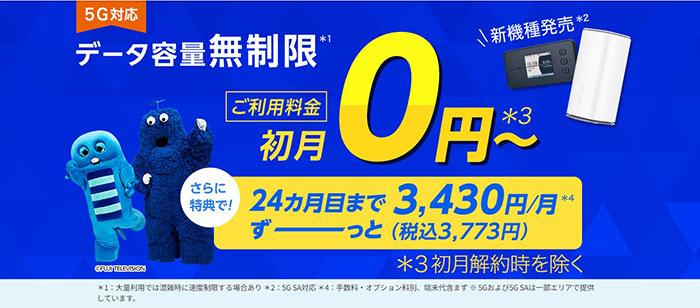 BIGLOBE WiMAX+5G スクリーンショット